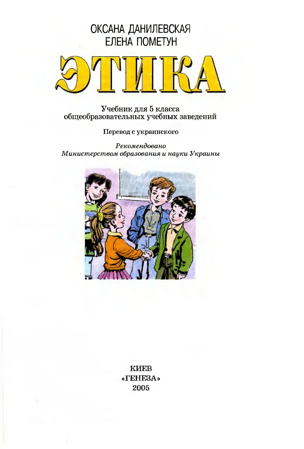 Гдз этика 6 класс данилевська пометун
