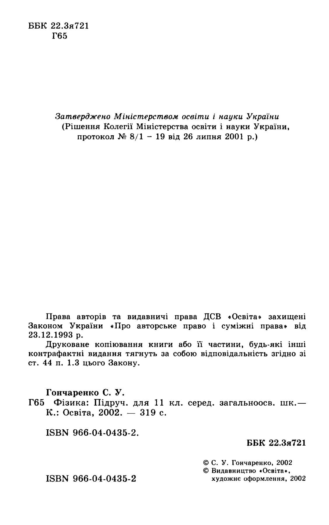 фзика 11 клас гончаренко читати онлайн