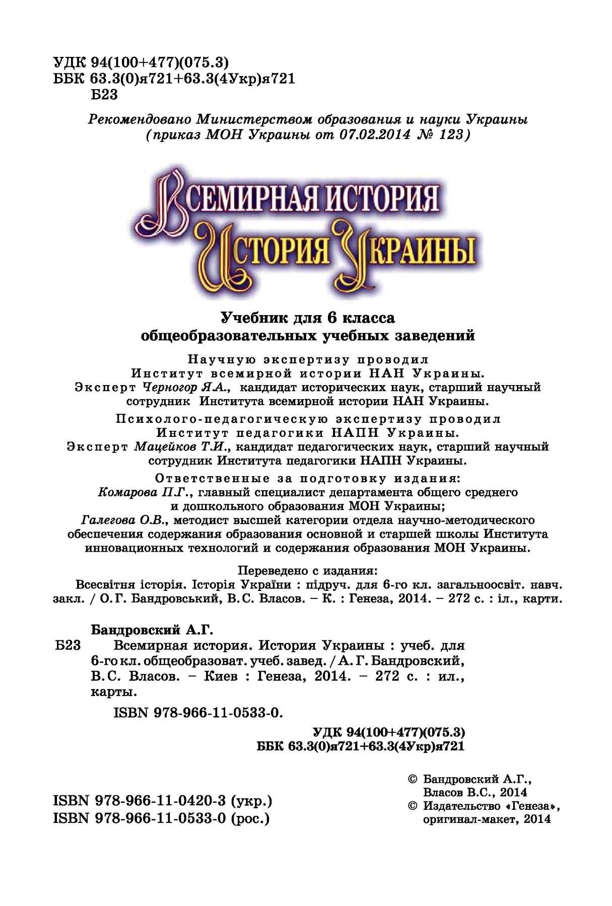 всемирная история 6 класс бандровский на русском скачать
