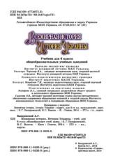 история 6 класс бандровский скачать на русском