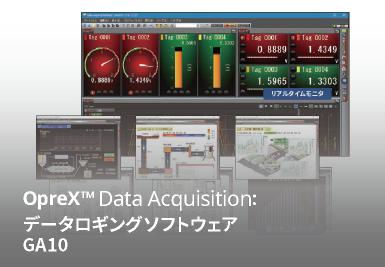 データロギングソフトウェア GA10  OPC-UA サーバ