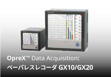 ペーパレスレコーダ GX/GP OPC-UAサーバ