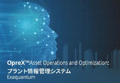 Exaquantum プラント情報管理システム