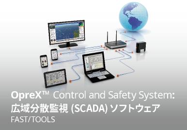 FAST/TOOLS 広域分散監視 SCADAソフトウェア
