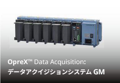 データアクイジションシステム GM OPC-UAサーバ