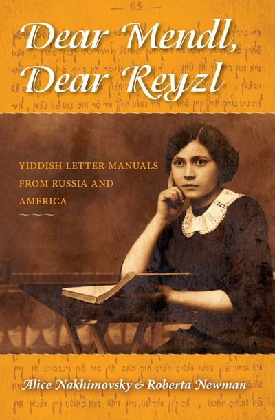 Buy Dear Mendl, Dear Reyzl at Amazon