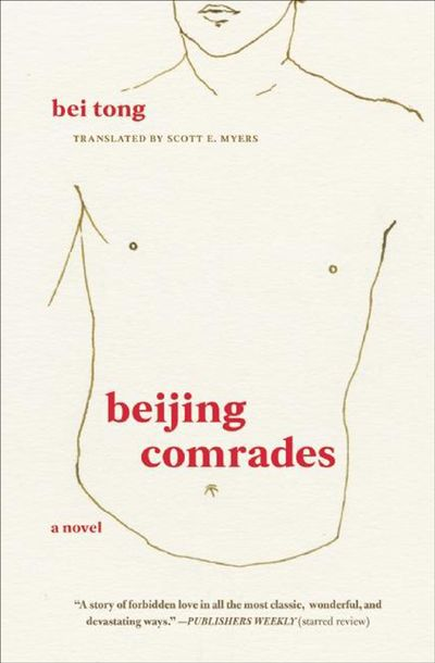 Buy Beijing Comrades at Amazon
