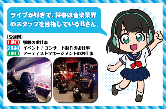 ライブが好きで、将来は音楽業界のスタッフを目指しているBさん。