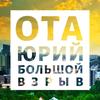 Otayuri Big Bang Logo