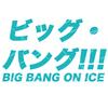 Big Bang!!! on ICE