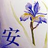 serenity iris