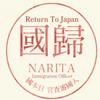 From Monogatari: Return to Japan - Narita