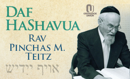 Rosh Hashana 6a line 10 review