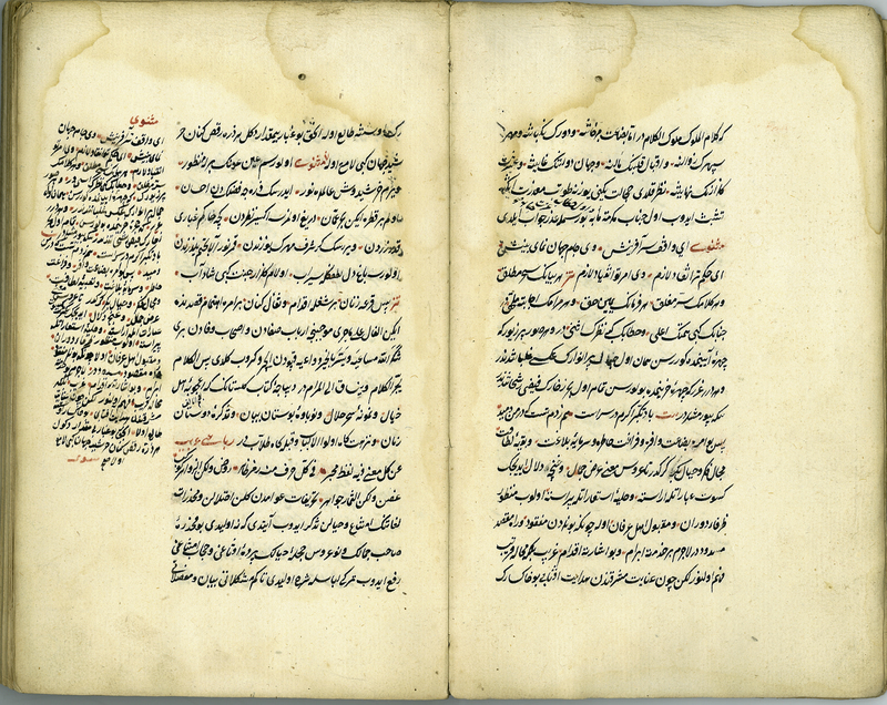 A Commentary on the Preface to the Gulistān by Saʿdī'