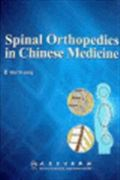 image of Spinal Orthopaedics in Chinese Medicine