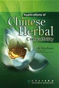 image of Applications of Chinese Herbal Compatibility