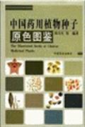 image of Illustrated Seeds of Chinese Medicinal Plants, The