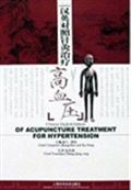 image of Acupuncture Treatment forPrimary Hypertension (Chinese-English Edition)