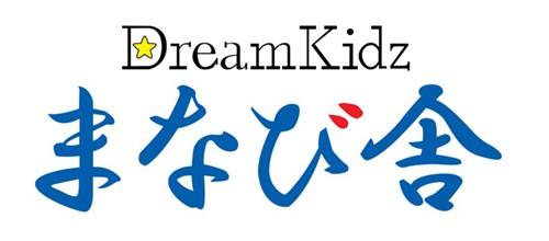 Dreamkidz まなび舎
