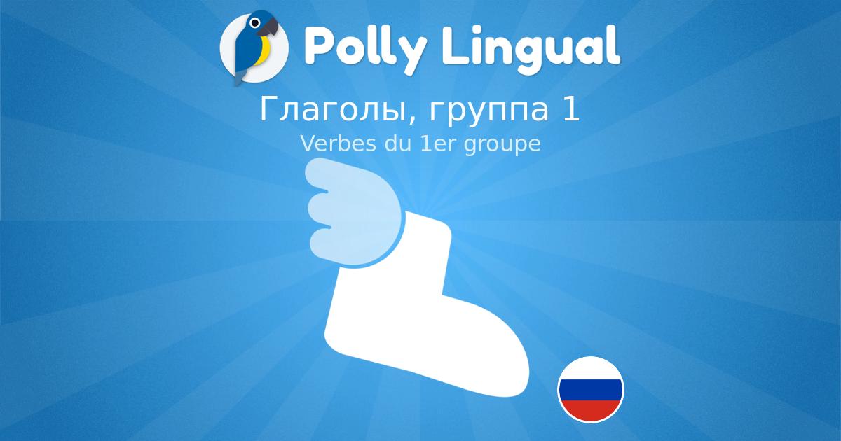 Verbes Du 1er Groupe Glagoly Gruppa 1 Apprendre Le Russe Avec Polly Lingual