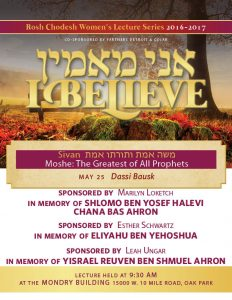 Sivan: Moshe- The Greatest of All Prophets