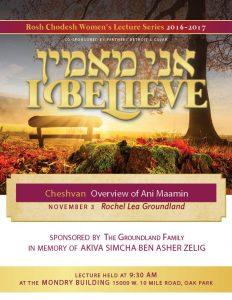 Cheshvan: Overview of Ani Maamin