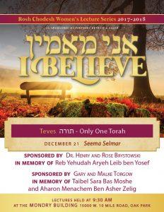 Teves: Only One Torah