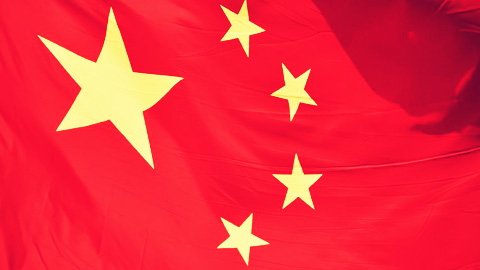 China launches $1.5bn fintech fund