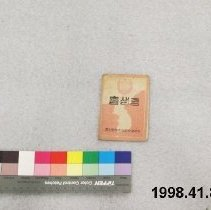 Image of Card, Identification