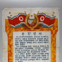 Image of Poster - North Korean Poster
