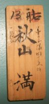 Image of Wooden Slab with Japanese Characters, c. 1939-1945