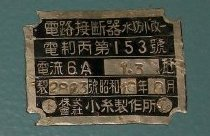 Image of Japanese Data Plate, August 1941