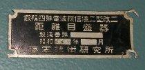 Image of Japanese Data Plate, c. 1941-1945