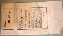 Image of 2016.007.003-004 - Japanese Emperor and Empress Dairi-hina Girl's Day Doll Instructions, n.d.  Sheet of white paper (.003) containing Japanese characters which are probably instructions for setting up the two dolls for a Girls' Day display with possibly some historic content, or possibly just a list of items contained in this set.  Second sheet (.004) is small, green and matches original packaging.  It has Japanese characters on both sides.