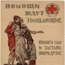 Image of Russian Red Cross Fundraising Poster