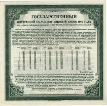 Image of Russian Bond