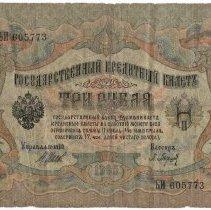 Image of 2014.5b - Money