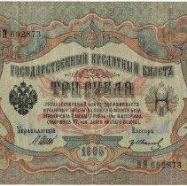 Image of 2014.5c - Money
