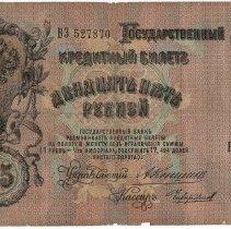 Image of 2014.5f - Money