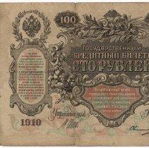 Image of 2014.5i - Money