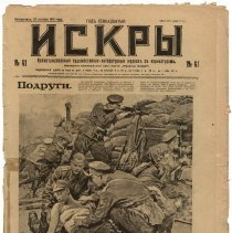 Image of 2006.28.16 - Newspaper