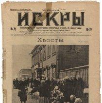 Image of 2006.28.5 - Newspaper