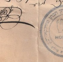 Image of detail lower right of signature and inkstamp