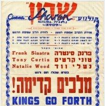 Image of Kings Go Forth: Israel - Cinema Sharon