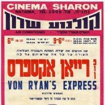 Image of Von Ryan's Express; Israel - Cinema Sharon