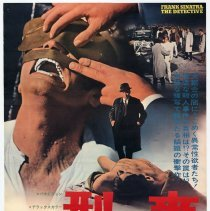 Image of Sinatra film poster: Keiji (Deka) - (The Detective.) 20th Century Fox, 1968; Japan release March 1968.
