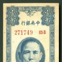 Image of 1948 10,000 Customs Gold Units, KM-363, China/ Republic.  - 2002.0002.0238