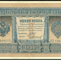 Image of 1898 1 Ruble, Russia, Imperial.