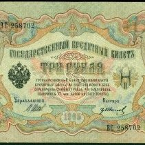 Image of 1905 3 Rubles, Russia, Imperial.