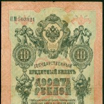 Image of 1909 10 Rubles, Russia, Imperial.